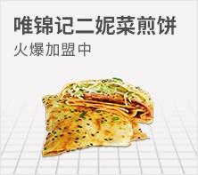 唯锦记二妮菜煎饼