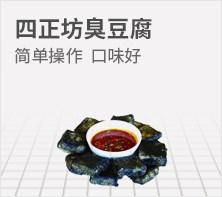四正坊臭豆腐