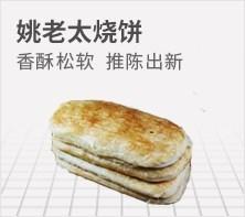 姚老太烧饼
