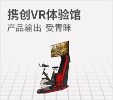 携创VR体验馆