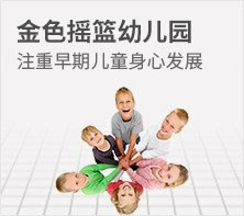 金色摇篮幼儿园