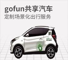 gofun共享汽车