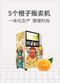5个橙子自动榨汁贩卖机