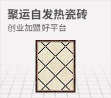 聚运自发热瓷砖