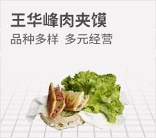 王华峰肉夹馍