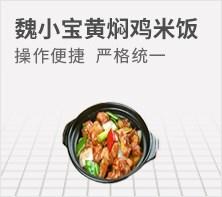 魏小宝黄焖鸡米饭