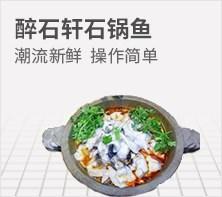 醉石轩石锅鱼