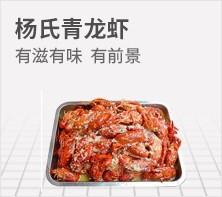 杨氏青龙虾