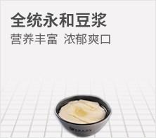 全统永和豆浆