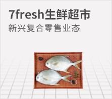 7fresh生鲜超市