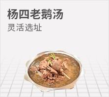 杨四老鹅汤