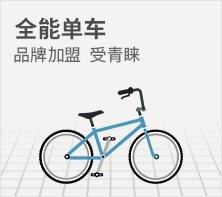全 能单车