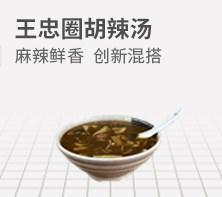王忠圈胡辣汤