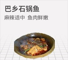 巴乡石锅鱼
