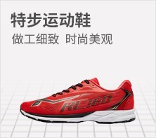 特步运动鞋