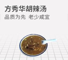 方秀华胡辣汤