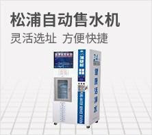 松浦自动售水机