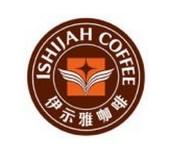 伊示雅咖啡