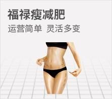 福禄瘦减肥