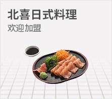 北喜日式料理
