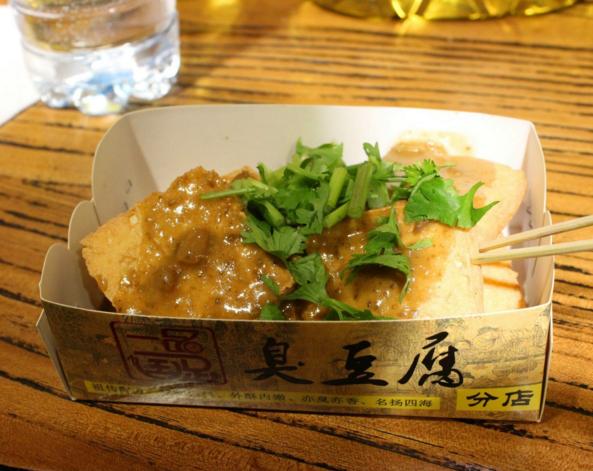 国足臭豆腐