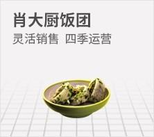 肖大厨饭团