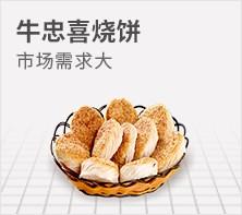牛忠喜烧饼
