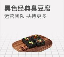 黑色经典臭豆腐