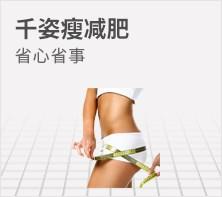 千姿瘦减肥