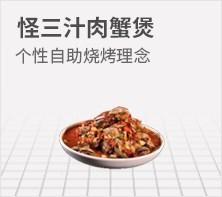 怪三汁肉蟹煲