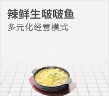 辣鲜生啵啵鱼