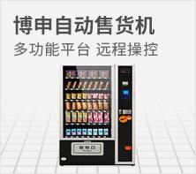 博申自动售货机