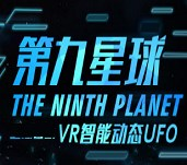 第9星球主题乐园