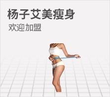 杨子艾美瘦身