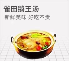 雀田鹅王汤