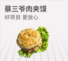 蔡三爷肉夹馍