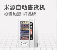 米源自动售货机