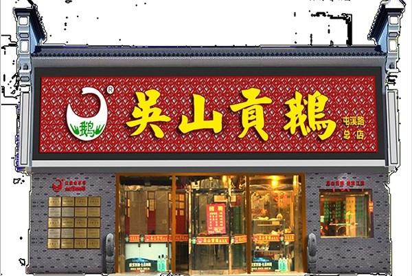 合肥吴山贡鹅酒店管理有限公司