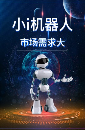 小i机器人