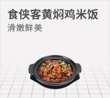 食侠客黄焖鸡米饭