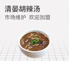 清晏胡辣汤