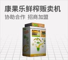 康果乐鲜榨橙汁贩卖机