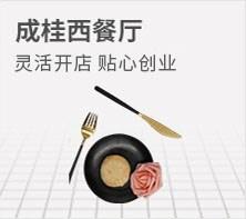 成桂西餐厅