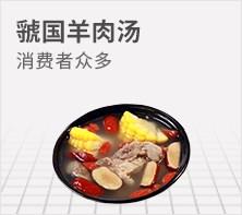 虢国羊肉汤