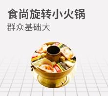 食尚旋转小火锅