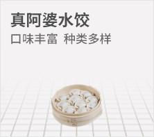 真阿婆水饺
