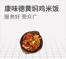 康味德黄焖鸡米饭
