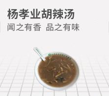 杨孝业胡辣汤
