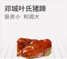 邓城叶氏猪蹄