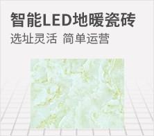 智能LED地暖发热瓷砖
